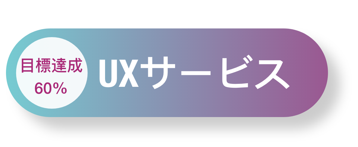 ux-service